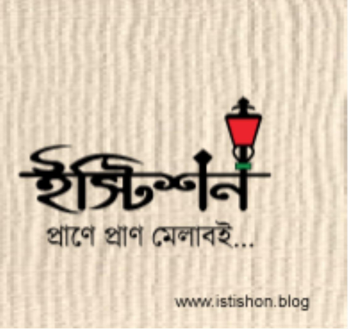 Istishon Blog